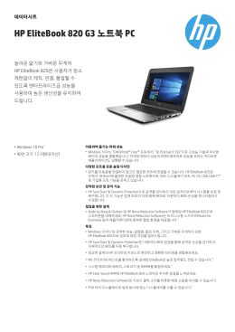 HP EliteBook 820 G3 노트북 PC