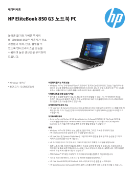 HP EliteBook 850 G3 노트북 PC