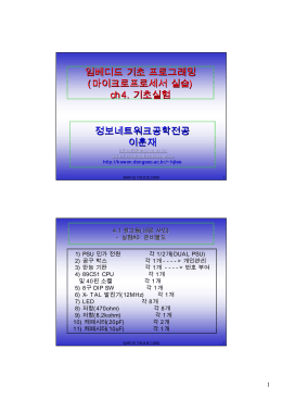 임베디드 기초 프로그래밍 (마이크로프로세서 실습) ch4. 기초실험