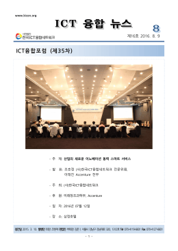 한국ICT융합네트워크 뉴스레터 2016-08