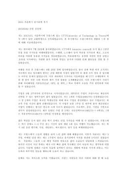 2015 Fall_UTT_김진영.hwp
