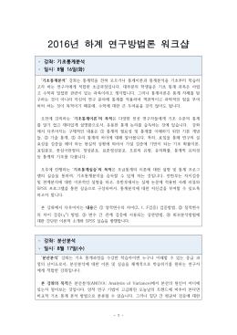 첨부3. 양적연구 강좌소개
