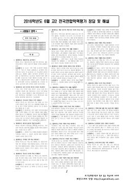 2016년 6월 고2 모의고사 사회탐구_ 한국지리 정답 및 해설.hwp