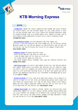 KTB Morning Express