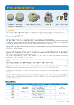 방출안전장치 Pressure Relief Device