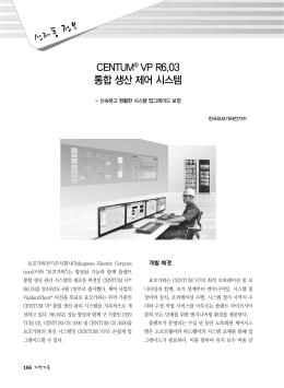 CENTUM® VP R6.03 통합 생산 제어 시스템