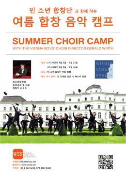 빈 소년 합창단 과 함께 하는 여름 합창 음악 캠프