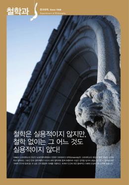 철학과 - 고려대학교 입학처