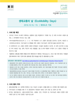 생태교통의 날 - 이클레이 한국사무소