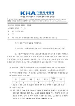 160729[시행] 의료기기 안전성정보 홍보[고강도집속형초음파수술기
