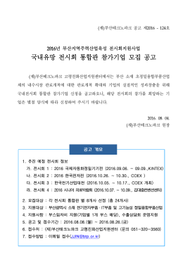 국내유망 전시회 통합관 참가기업 모집 공고