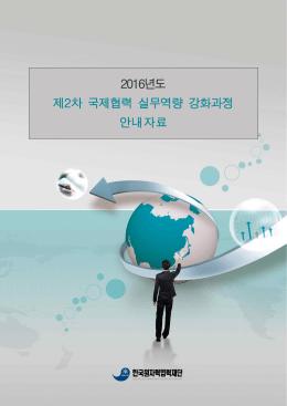 교육과정명 - NETI 원자력 교육훈련 정보포털