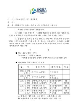 수 신 - 대한전문건설협회 경기도회
