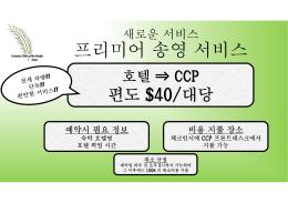 프리미어 송영 서비스