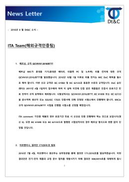 2016년 8월 해외인증소식