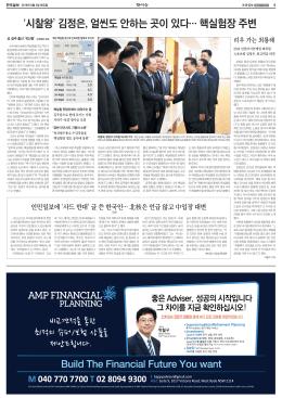 궨시찰왕궩 김정은, 얼씬도 안하는 곳이 있다‐ 핵실험장 주변