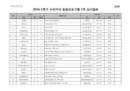 2016-1학기 수리지식 응용프로그램 1차 심사결과