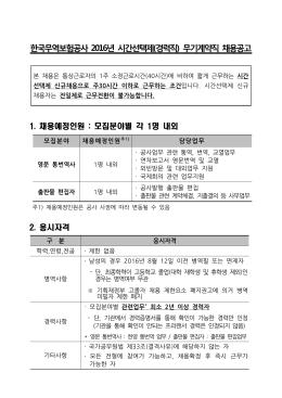한국무역보험공사 2016년 시간선택제(경력직) 무기계약직 채용공고