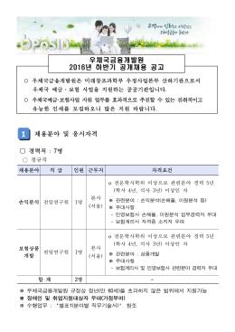 붙임1. 우체국금융개발원 2016년 하반기 공개채용