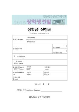 목사회 2016년장학금 신청서.hwp