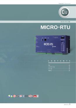 MICRO-RTU 카달로그(16년 개정판)