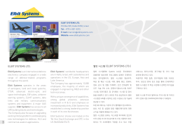 엘빗 시스템 (ELBIT SYSTEMS LTD.) ELBIT SYSTEMS LTD.