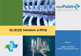 2. Smart IT Solution 소개