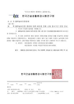 공문 - 한국건설생활환경시험연구원