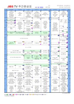 JIBS TV 주간편성표