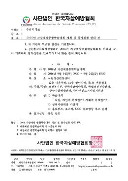 2016년 자살예방 종합학술대회 참가신청 접수