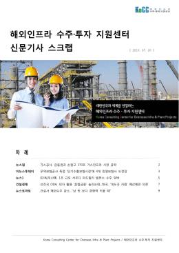 기사스크랩 - 해외건설플랜트정책금융지원센터