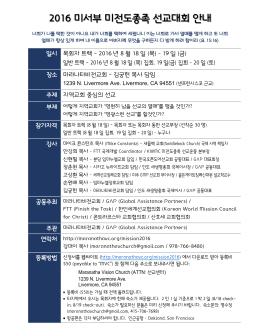 2016 미서부 미전도종족 선교대회 안내