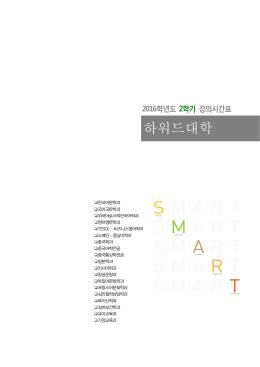 2016학년도 2학기 강의시간표