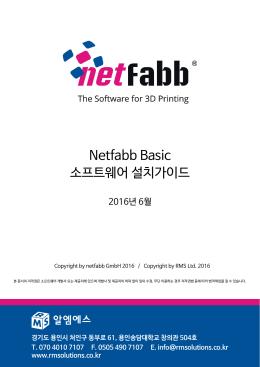 netfabb Basic 설치가이드