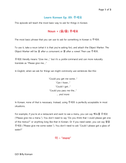 """Learn Korean Ep. 89: 주세요 Noun + (을/를) 주세요 더 – """"more"""""""