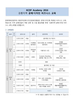 2016 강릉지역 공예·디자인비즈니스 교육안내.hwp