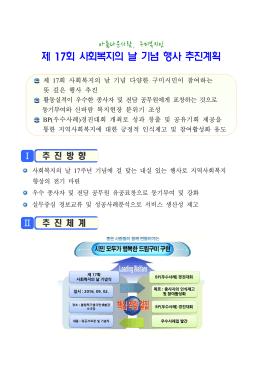 17회 사회복지의날기념식 사업계획서(외부).hwp
