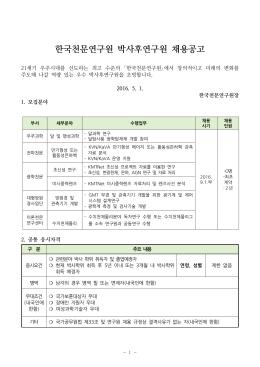 한국천문연구원 박사후연구원 채용공고