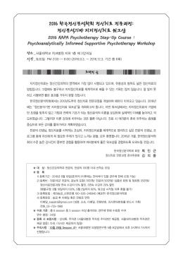 정신치료전문과정 지지정신치료 워크샵 안내문