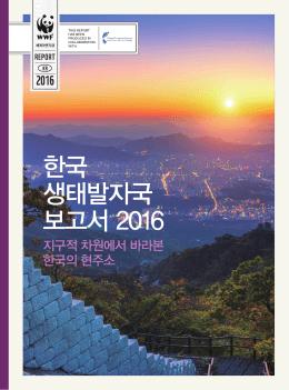 한국 생태발자국 보고서 2016