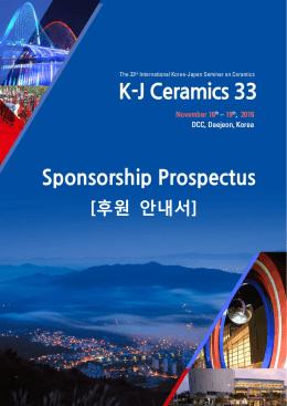 후원 안내서 - KJ Ceramics 33