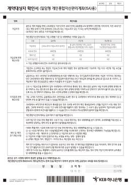 계약대상자 확인서 (일임형 개인종합자산관리계좌(ISA