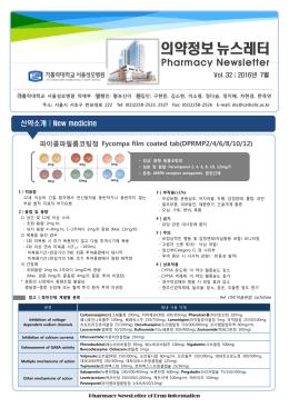 의약정보뉴스레터 - 가톨릭대학교 서울성모병원