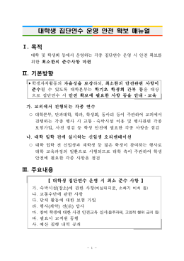 [붙임2] 1605_대학생 집단연수 운영 안전 확보 매뉴얼(보완)