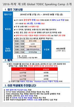 2016-하계방학 토익스피킹캠프 소개