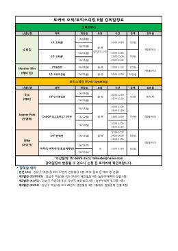 토커비 오픽/토익스피킹 6월 강의일정표