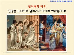 열처녀의 비유 신앙은 100미터 달리기가 아니라 마라톤이다!