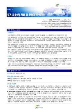 주간 금융시장 리뷰 및 전망(8.15~8.19)