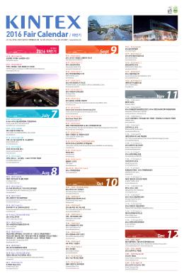 행사 일정 다운로드 PDF