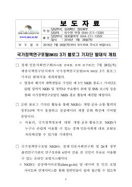 보 도 자 료 - 경제·인문사회연구회